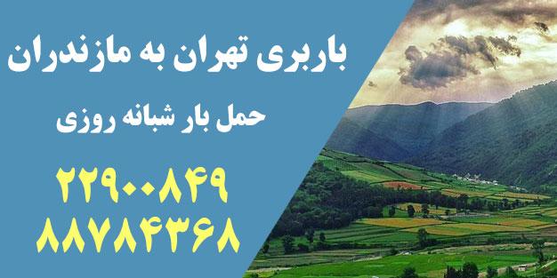 باربری از تهران به مازندران